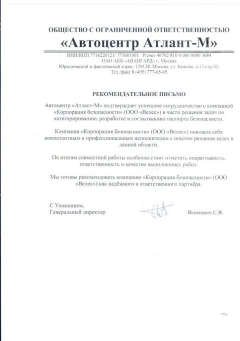 Рекомендательное письмо Автоцентр «Атлант-М»