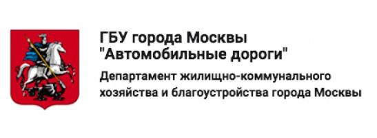 Логотип ГБУ «Автомобильные дороги САО»
