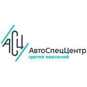 АвтоСпецЦентр