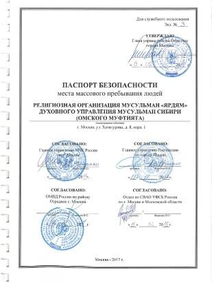 Паспорт антитеррористической защищённости для торговых объектов